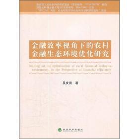 【非二手 按此标题为准】金融效率视角下的农村金融生态环境优化研究