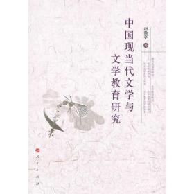 中国现当代文学与文学教育研究