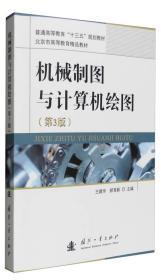 机械制图与计算机绘图(第3版)