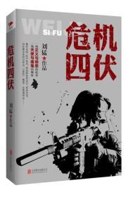 刘猛作品集:危机四伏