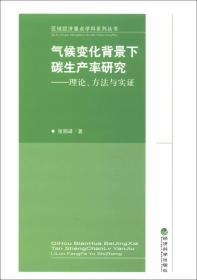 区域经济重点学科系列丛书·气候变化背景下碳生产率研究:理论、方法与实证