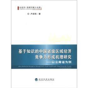 基于知识的中国省级区域经济竞争力形成机理研究:以云南省为例