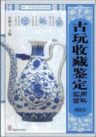 【正版现书】古玩收藏鉴定实用百科(彩图版)