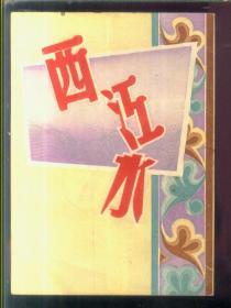 戏单-西江水