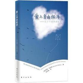 爱上自由经济:关于市场最好的一本书