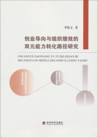 创业导向与组织绩效的双元能力转化路径研究
