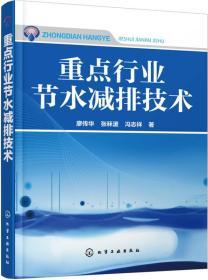 重点行业节水减排技术