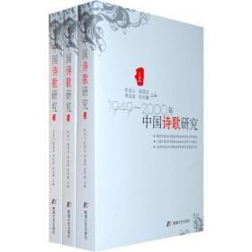 中国诗歌研究·1949-2000年 (上中下册)(全三册)