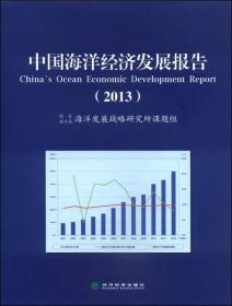 9787514129861-mi-中国海洋经济发展报告[  2013]