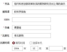 纽约科技创新政策体系的案例研究及对上海的启示