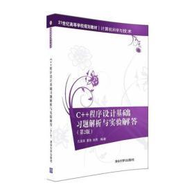 (章)C++程序设计基础习题解析与实验解答(第2版)