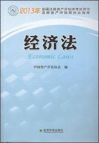 2013年全国注册资产评估师考试用书:经济法