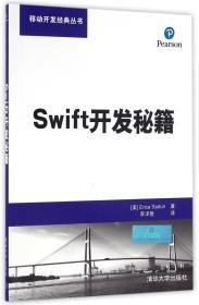 移动开发经典丛书:Swift开发秘籍