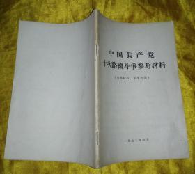 中国共产党十次路线斗争参考资料