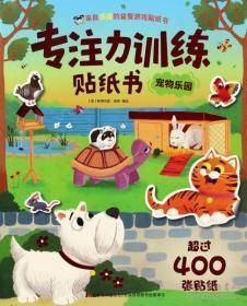 专注力训练贴纸书:宠物乐园  恐龙世界  2本书