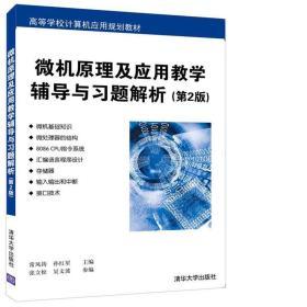 微机原理及应用教学辅导与习题解析 第2版/高等学校计算机应用规划教材