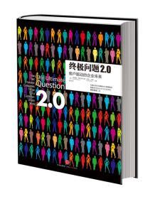 终极问题2.0:客户驱动的企业未来