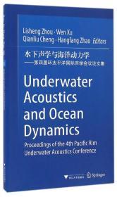 水下声学与海洋动力学:第四届环太平洋国际声学会议论文集
