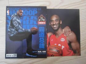NBA灌篮 2016年6期总第514期 带海报