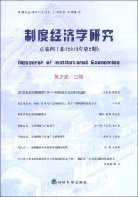 制度经济学研究总第40辑(2013年第2期)
