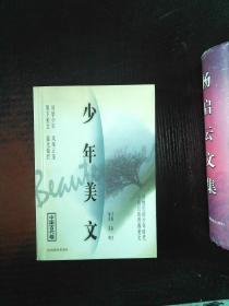 少年美文.中国古代卷