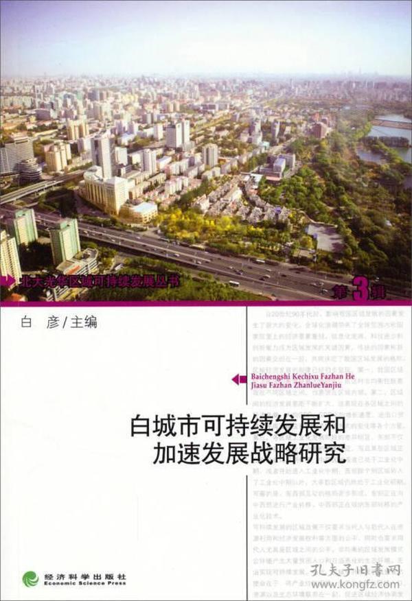 白城市可持续发展和加速发展战略研究