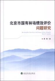 北京市国有林场绩效评价问题研究