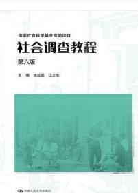 978730191959(正版图书)社会调查教程