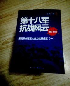 第十八军抗战凤云,国民革命军五大主厂抗战纪实(一)