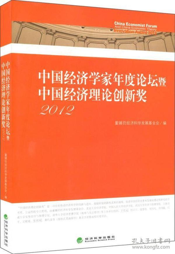 中国经济学家年度论坛暨中国经济理论创新奖2012