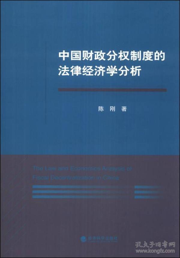 中国财政分权制度的法律经济学分析