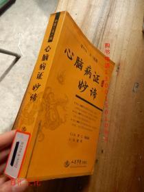 中医三名三绝:心脑病证妙谛(大32开  2008年一版一印)