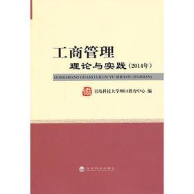 正版sh-9787514142822-工商管理理论与实践 2014年