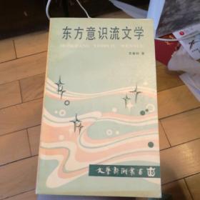 东方意识流文学