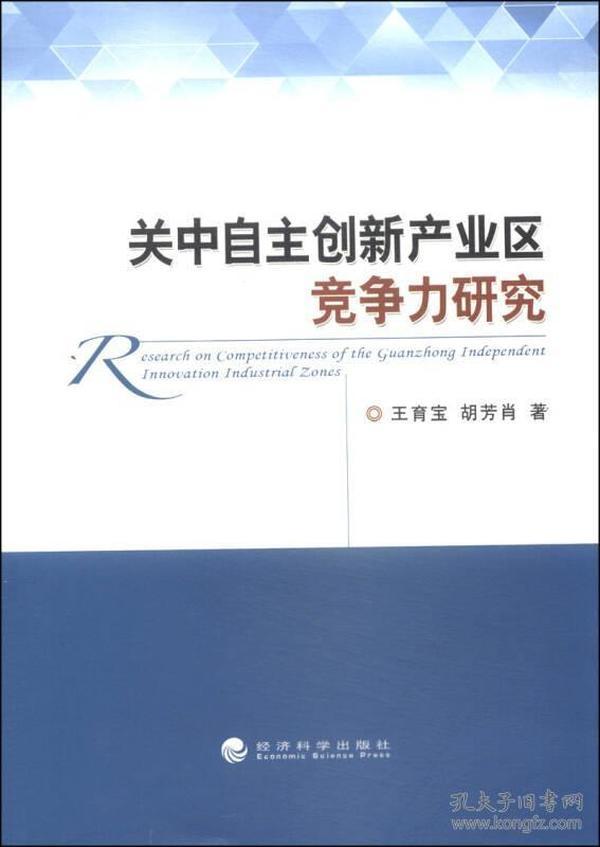关中自主创新产业区竞争力研究