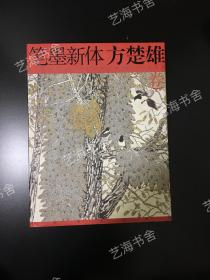 笔墨新体——当代中国画大家文献丛书 方楚雄 卷