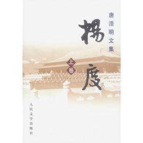 杨度(全三册)