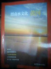 渭南水文化-----黄河【图文本】