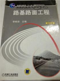 路基路面工程 李维勋 / 机械工业出版社  16开平装