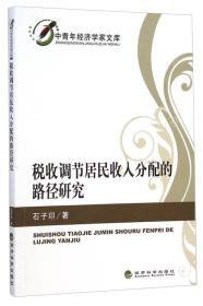 中青年经济学家文库:税收调节居民收入分配的路径研究