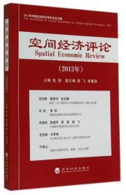 2013年中国空间经济学年会论文集:空间经济评论(2013年)