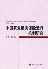 中国农业巨灾保险运行机制研究