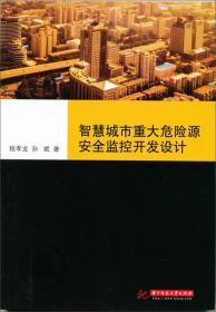 智慧城市重大危险源安全监控开发设计