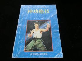 神功绝技--李小龙二节棍攻击法