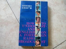 如何听懂外台英语广播