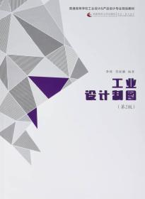 工业设计制图李琦苏欣颖西南师范大学出版社9787562178866