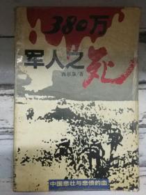 《380万军人之死》第一章 东北:中日战争的首批亡魂、第二章 平津:师长战死军长战死何人畏死.....