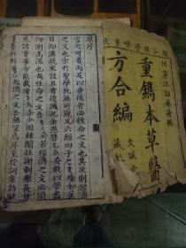 清乾隆木刻《重镌本草医方合编》六巨册全