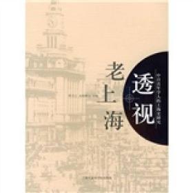 透视老上海