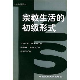 人类学名著译丛:宗教生活的初级形式